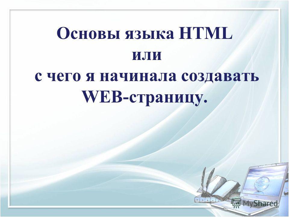 Основы языка HTML или с чего я начинала создавать WEB-страницу.