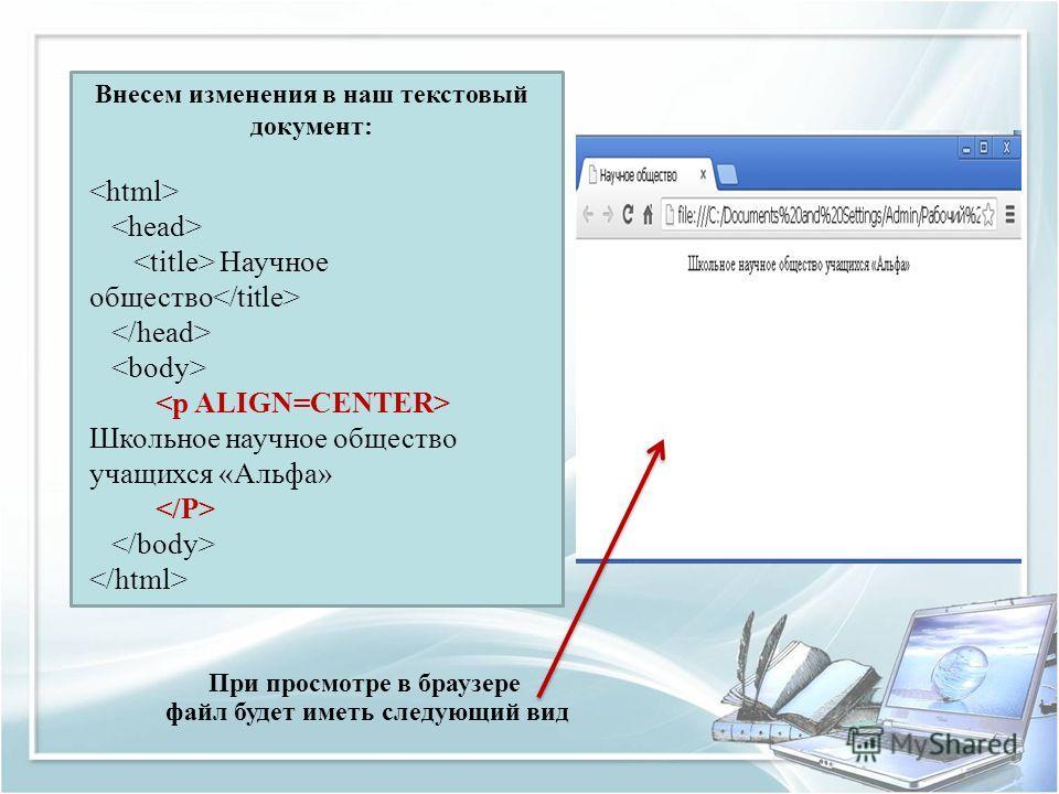 Внесем изменения в наш текстовый документ: Научное общество Школьное научное общество учащихся «Альфа» При просмотре в браузере файл будет иметь следующий вид