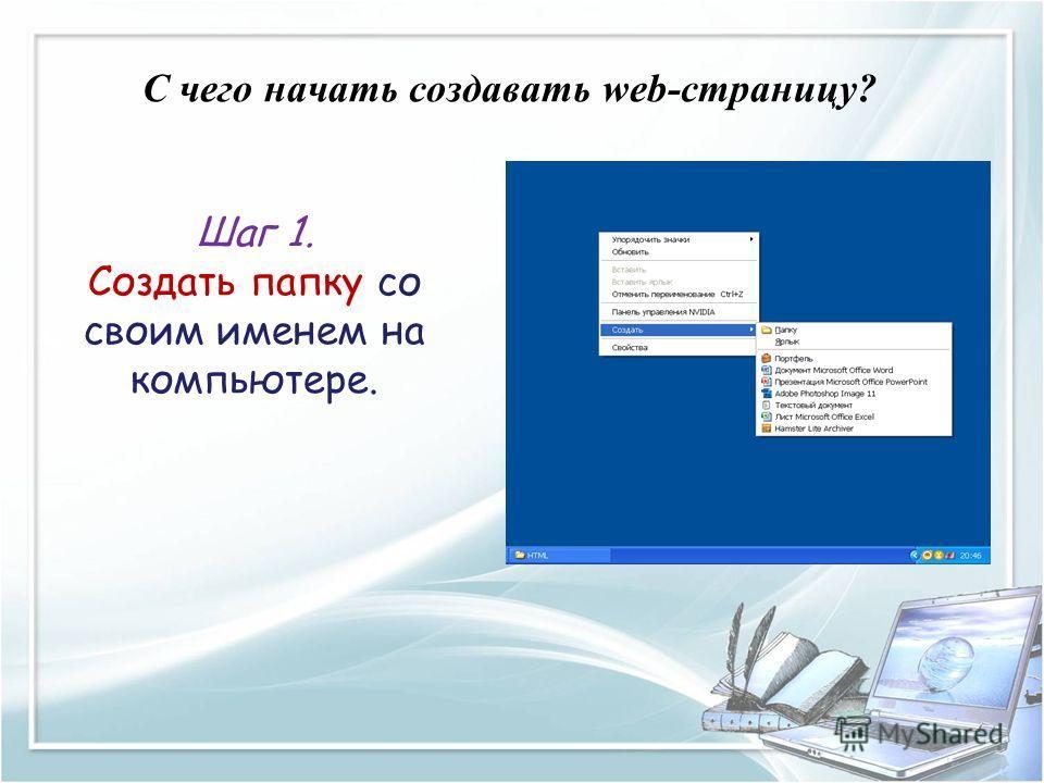 C чего начать создавать web-страницу? Шаг 1. Создать папку со своим именем на компьютере.