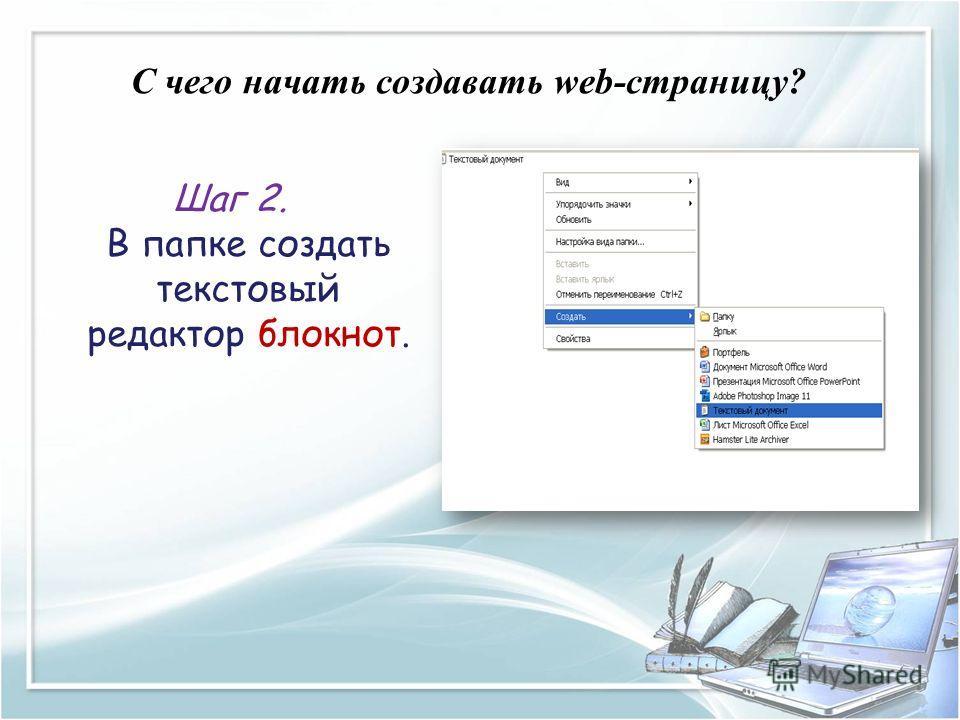 C чего начать создавать web-страницу? Шаг 2. В папке создать текстовый редактор блокнот.