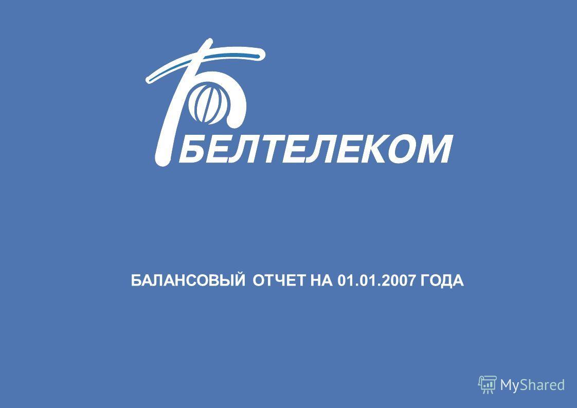БАЛАНСОВЫЙ ОТЧЕТ НА 01.01.2007 ГОДА