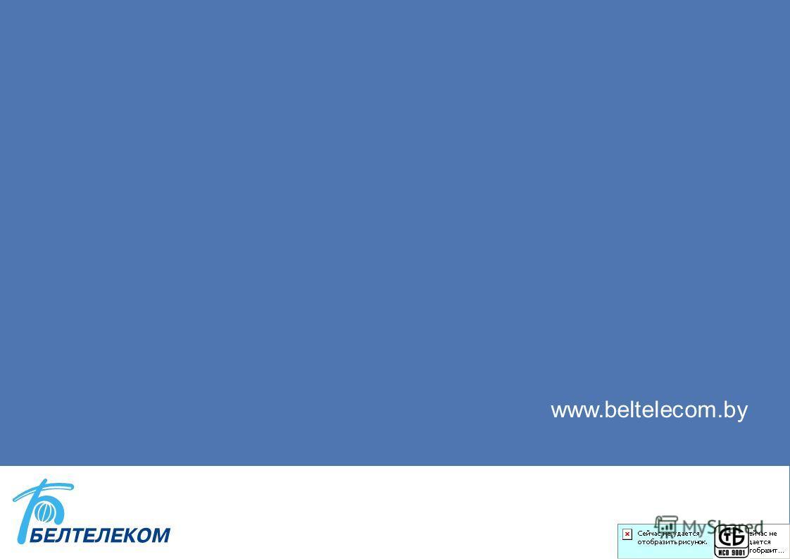 www.beltelecom.by