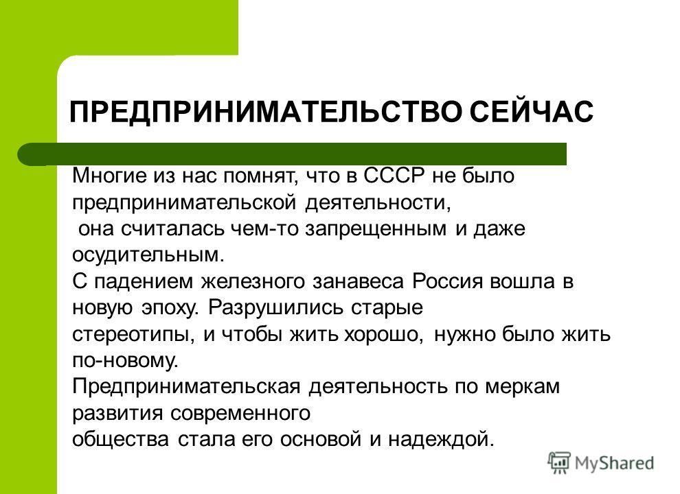 Многие из нас помнят, что в СССР не было предпринимательской деятельности, она считалась чем-то запрещенным и даже осудительным. С падением железного занавеса Россия вошла в новую эпоху. Разрушились старые стереотипы, и чтобы жить хорошо, нужно было