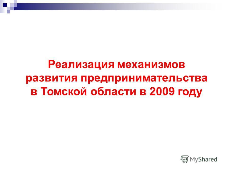 Реализация механизмов развития предпринимательства в Томской области в 2009 году
