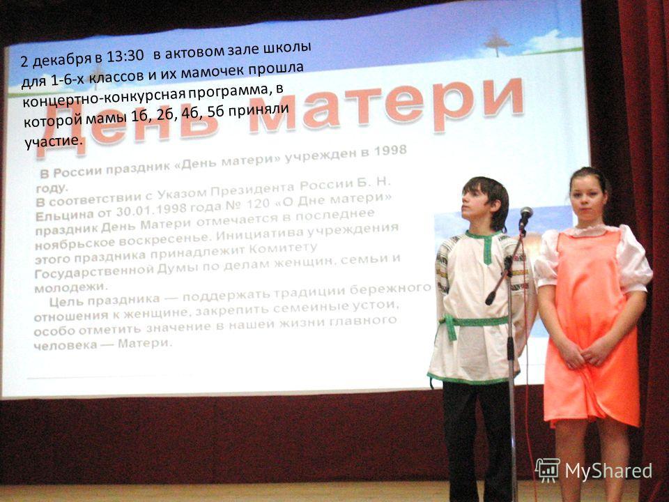 2 декабря в 13:30 в актовом зале школы для 1-6-х классов и их мамочек прошла концертно-конкурсная программа, в которой мамы 1б, 2б, 4б, 5б приняли участие.