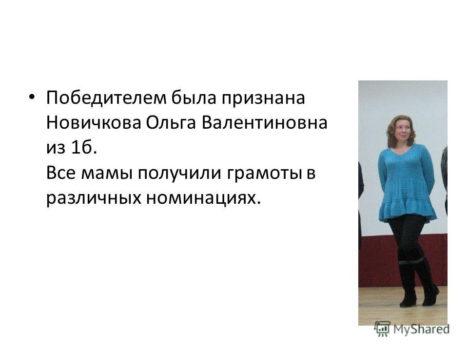 Победителем была признана Новичкова Ольга Валентиновна из 1б. Все мамы получили грамоты в различных номинациях.
