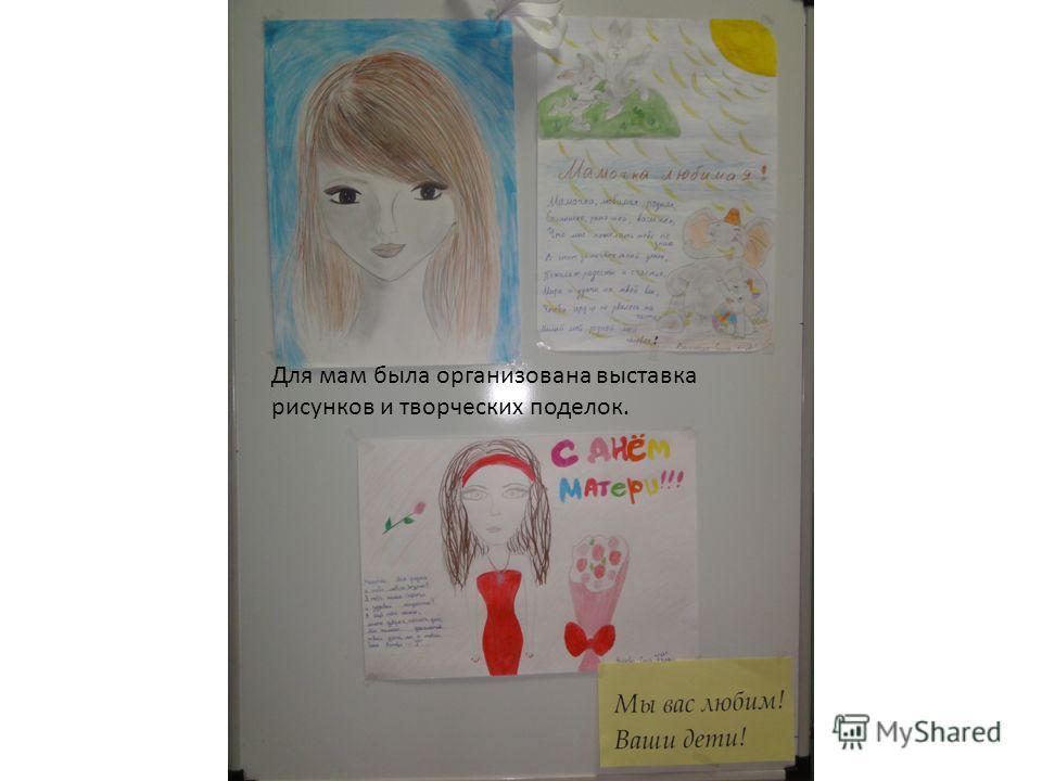 Для мам была организована выставка рисунков и творческих поделок.