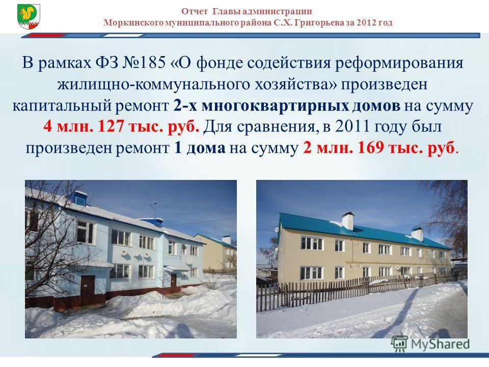 В рамках ФЗ 185 «О фонде содействия реформирования жилищно-коммунального хозяйства» произведен капитальный ремонт 2-х многоквартирных домов на сумму 4 млн. 127 тыс. руб. Для сравнения, в 2011 году был произведен ремонт 1 дома на сумму 2 млн. 169 тыс.