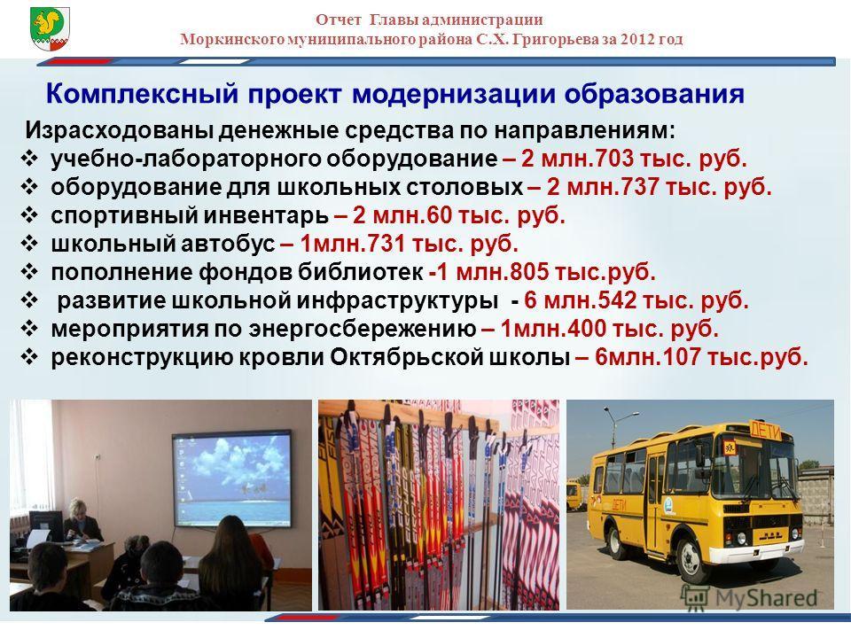 Израсходованы денежные средства по направлениям: учебно-лабораторного оборудование – 2 млн.703 тыс. руб. оборудование для школьных столовых – 2 млн.737 тыс. руб. спортивный инвентарь – 2 млн.60 тыс. руб. школьный автобус – 1млн.731 тыс. руб. пополнен
