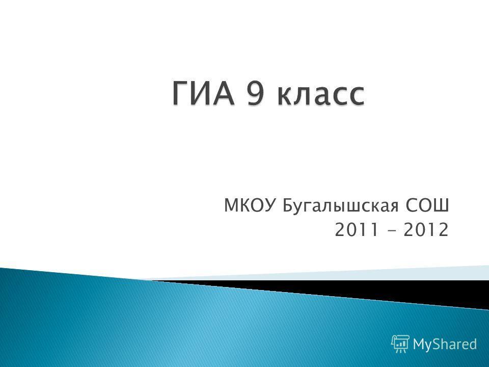 МКОУ Бугалышская СОШ 2011 - 2012
