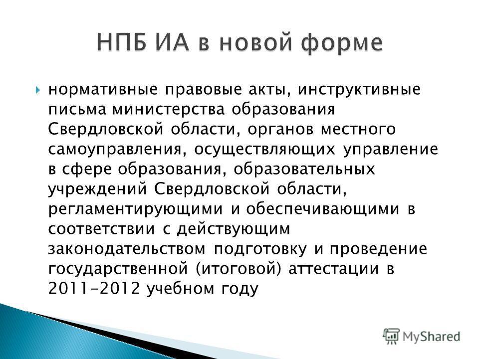 нормативные правовые акты, инструктивные письма министерства образования Свердловской области, органов местного самоуправления, осуществляющих управление в сфере образования, образовательных учреждений Свердловской области, регламентирующими и обеспе