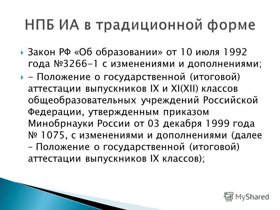 Закон РФ «Об образовании» от 10 июля 1992 года 3266-1 с изменениями и дополнениями; - Положение о государственной (итоговой) аттестации выпускников IX и XI(XII) классов общеобразовательных учреждений Российской Федерации, утвержденным приказом Минобр
