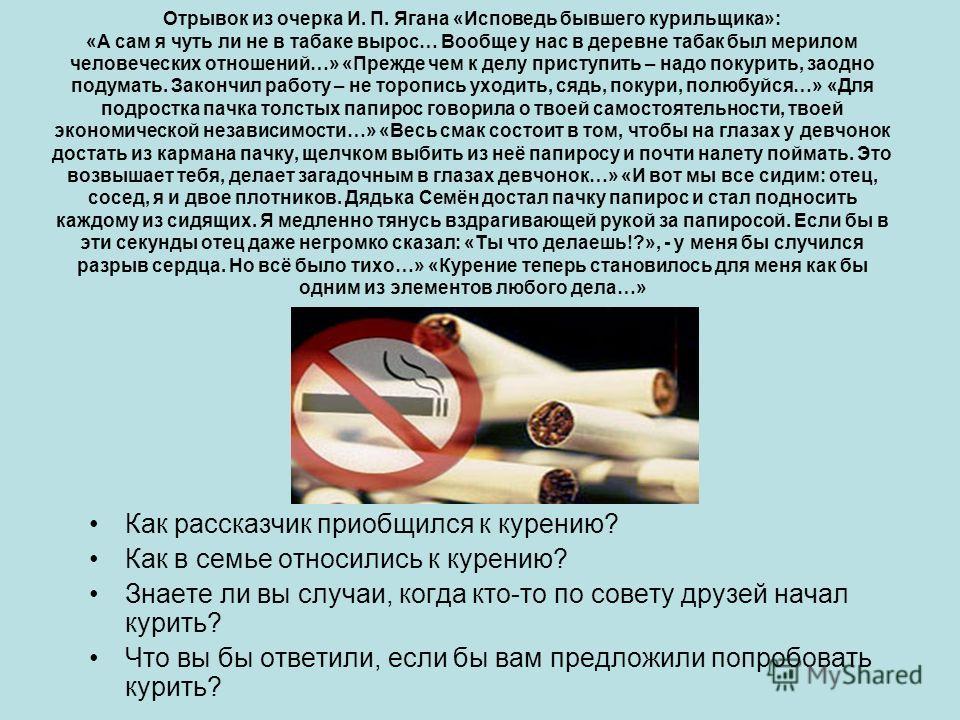 Отрывок из очерка И. П. Ягана «Исповедь бывшего курильщика»: «А сам я чуть ли не в табаке вырос… Вообще у нас в деревне табак был мерилом человеческих отношений…» «Прежде чем к делу приступить – надо покурить, заодно подумать. Закончил работу – не то