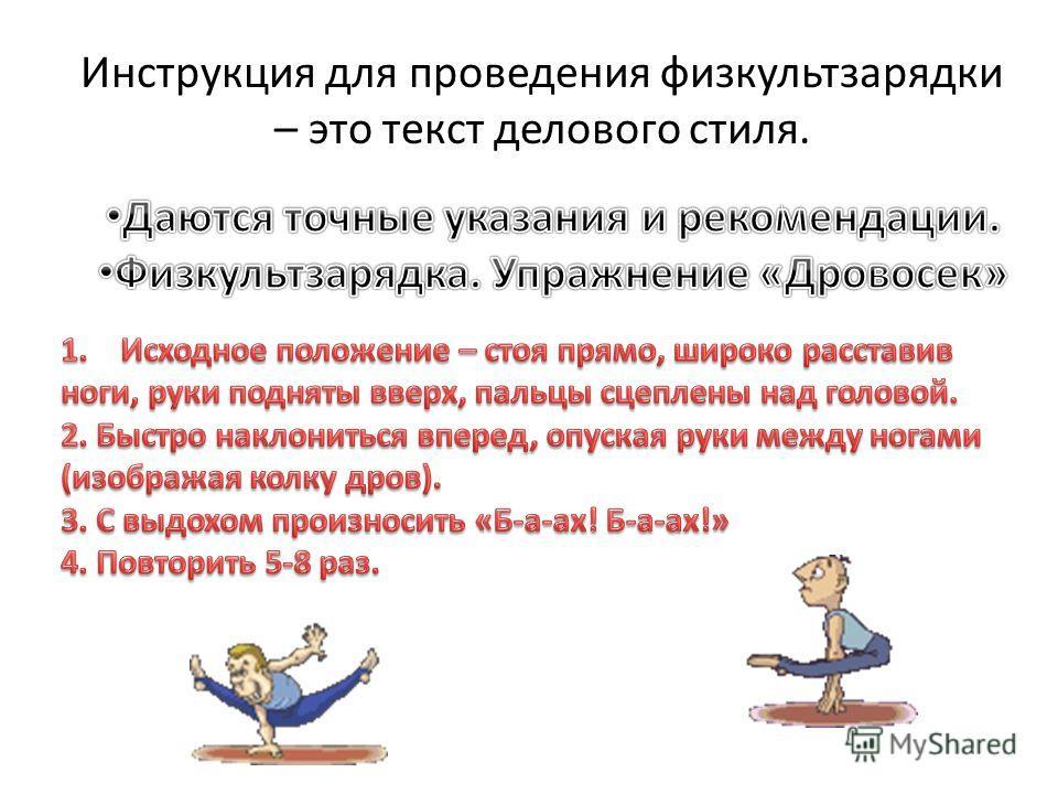 Инструкция для проведения физкультзарядки – это текст делового стиля.