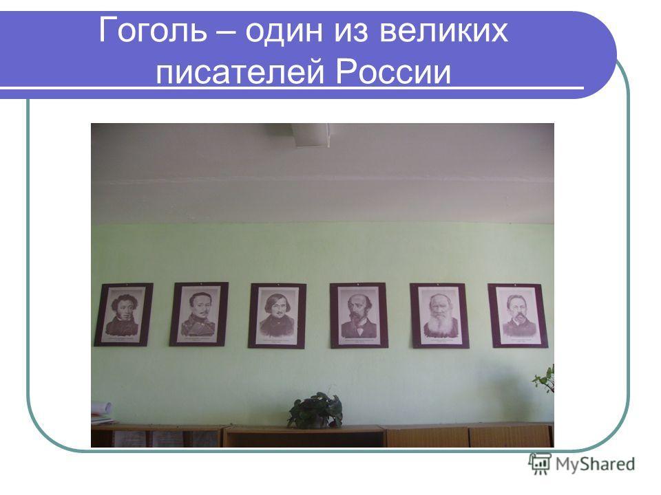 Гоголь – один из великих писателей России