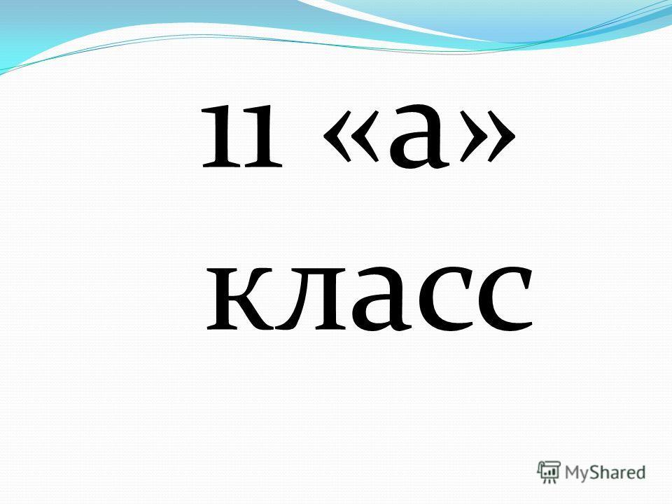 11 «а» класс