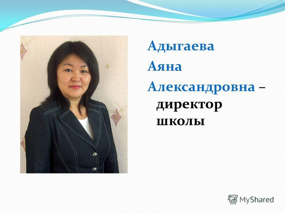 Адыгаева Аяна Александровна – директор школы