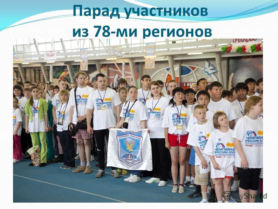 Парад участников из 78-ми регионов