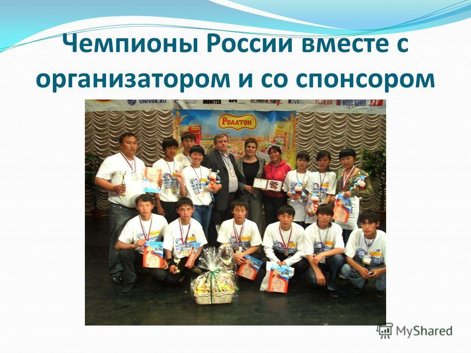 Чемпионы России вместе с организатором и со спонсором