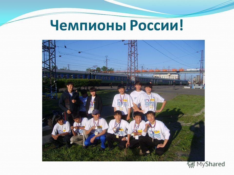 Чемпионы России!