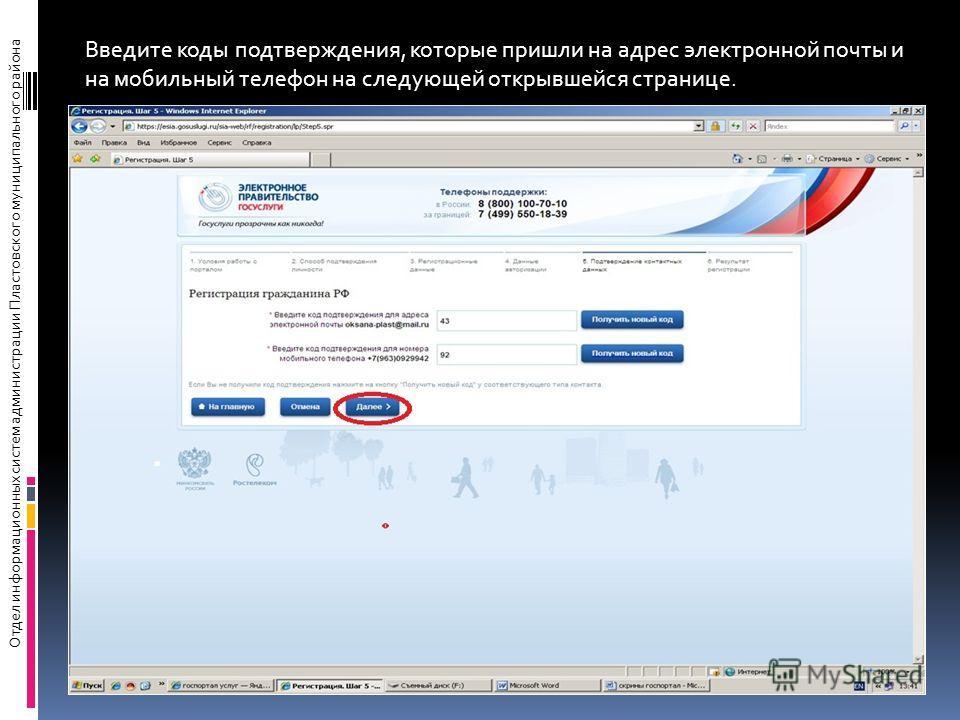 Введите коды подтверждения, которые пришли на адрес электронной почты и на мобильный телефон на следующей открывшейся странице.