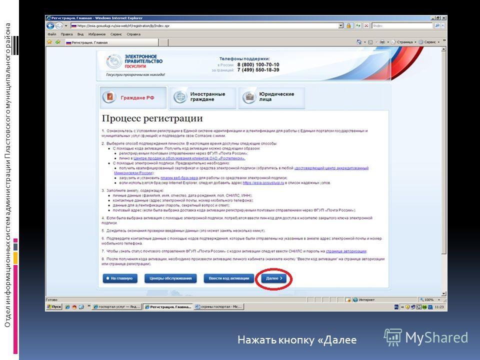Отдел информационных систем администрации Пластовского муниципального района Нажать кнопку «Далее