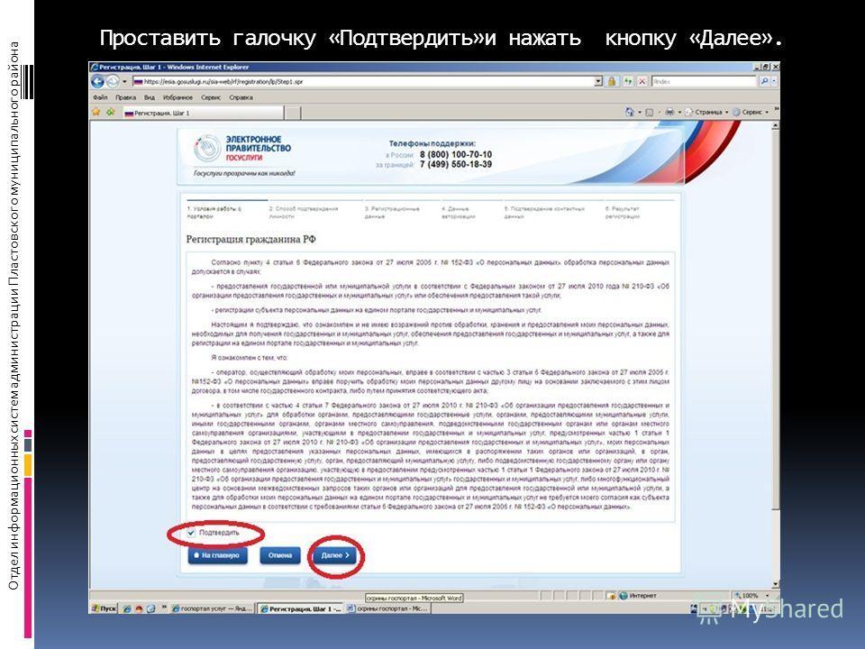 Проставить галочку «Подтвердить»и нажать кнопку «Далее». Отдел информационных систем администрации Пластовского муниципального района