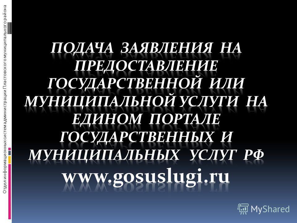 Отдел информационных систем администрации Пластовского муниципального района