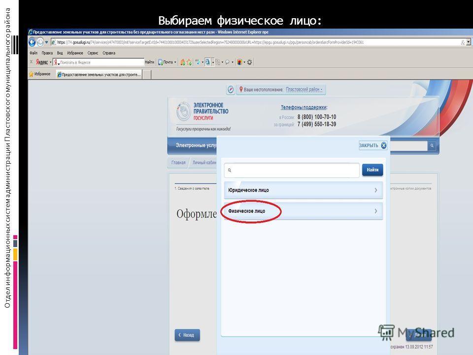 Выбираем физическое лицо: Отдел информационных систем администрации Пластовского муниципального района