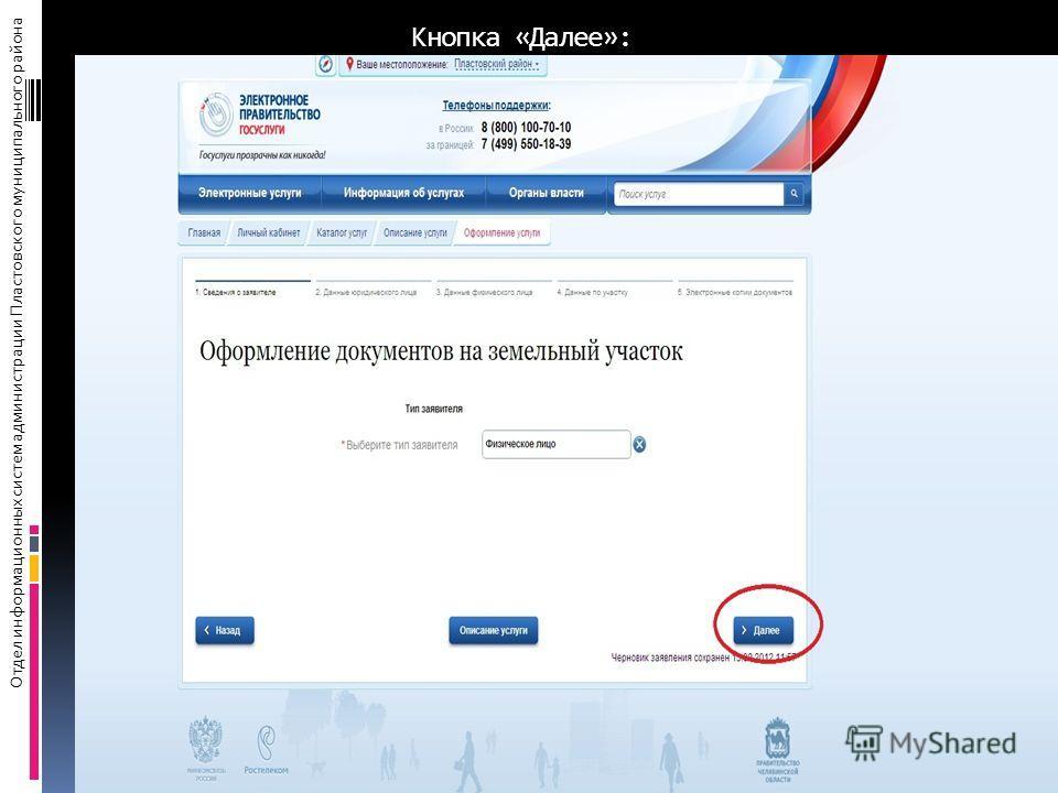 Кнопка «Далее»: Отдел информационных систем администрации Пластовского муниципального района