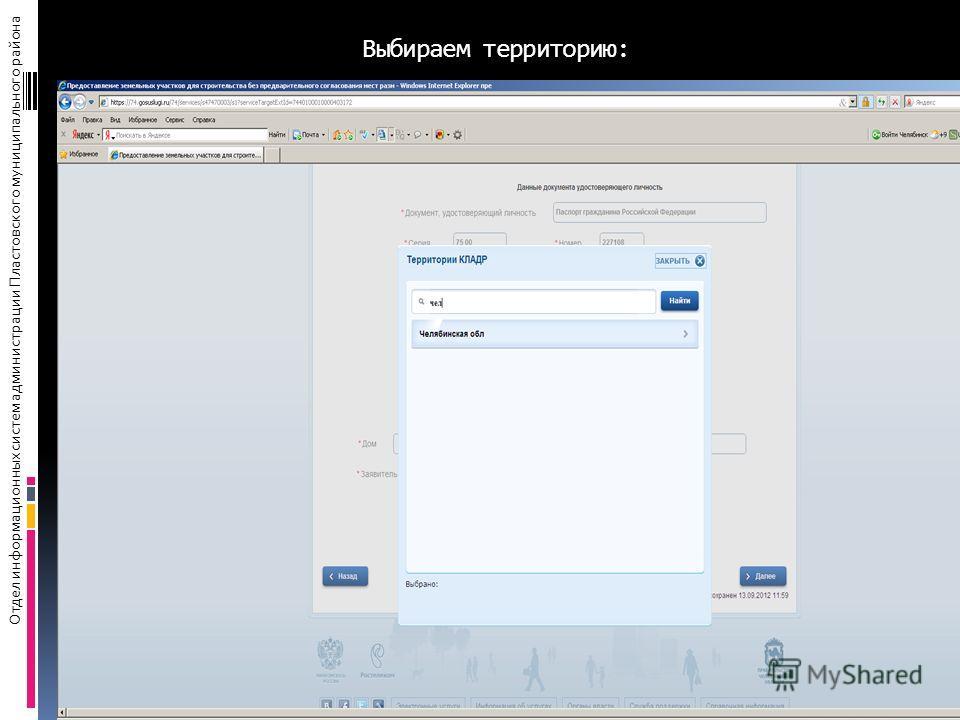 Выбираем территорию: Отдел информационных систем администрации Пластовского муниципального района