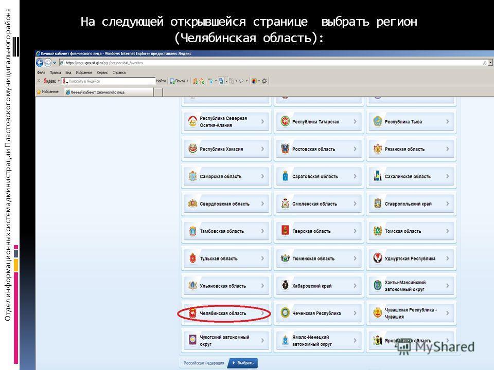 На следующей открывшейся странице выбрать регион (Челябинская область): Отдел информационных систем администрации Пластовского муниципального района