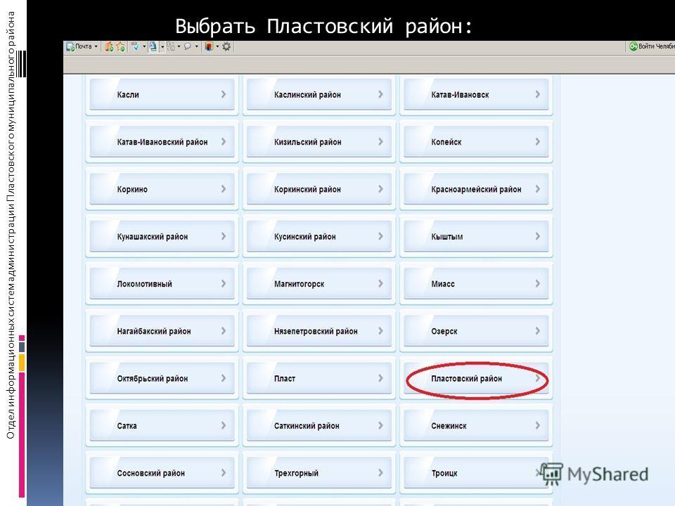 Выбрать Пластовский район: Отдел информационных систем администрации Пластовского муниципального района