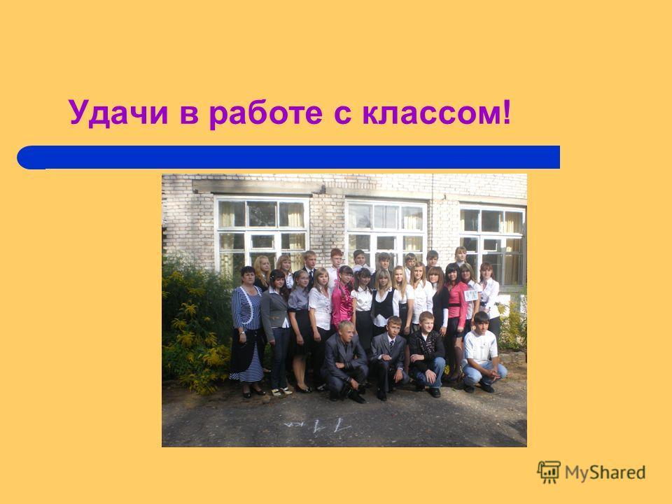 Удачи в работе с классом!