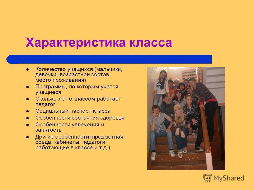 Характеристика класса Количество учащихся (мальчики, девочки, возрастной состав, место проживания) Программы, по которым учатся учащиеся Сколько лет с классом работает педагог Социальный паспорт класса Особенности состояния здоровья Особенности увлеч