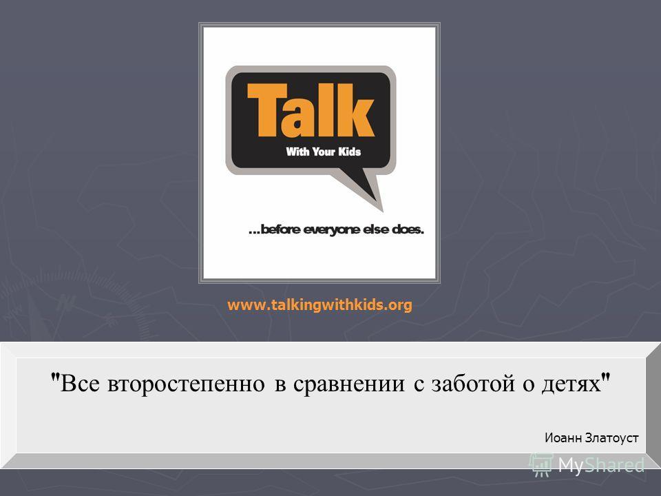 Все второстепенно в сравнении с заботой о детях  Иоанн Златоуст www.talkingwithkids.org