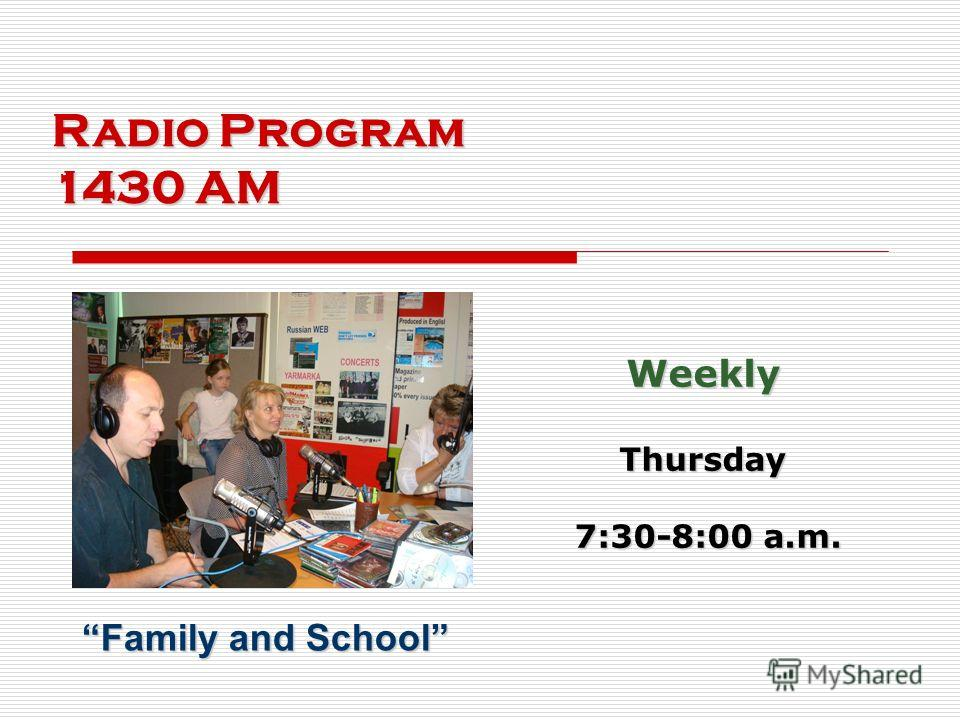 WeeklyThursday 7:30-8:00 a.m. 7:30-8:00 a.m. Radio Program 1430 AM Family and School PARENT HANDBOOK ____________________ Руководство для Родителей 2007 No Parent LEFT BEHIND No Child LEFT BEHIND