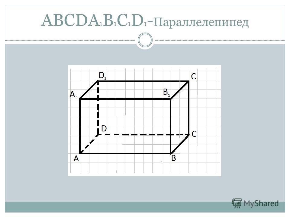 АВСDA 1 B 1 C 1 D 1 - Параллелепипед