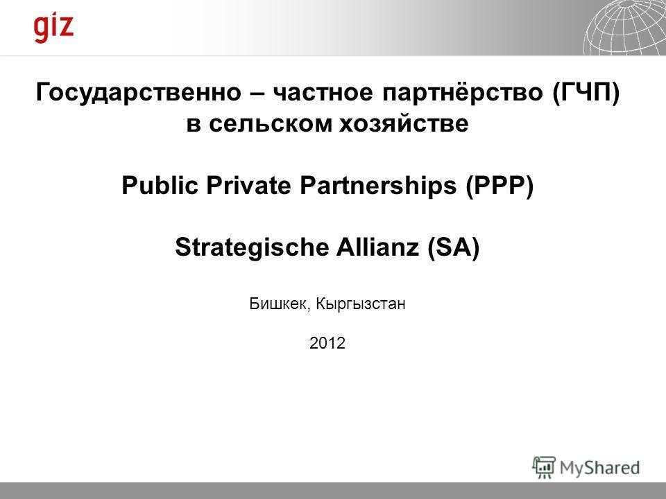 20.12.2013 Seite 1 Государственно – частное партнёрство (ГЧП) в сельском хозяйстве Public Private Partnerships (PPP) Strategische Allianz (SA) Бишкек, Кыргызстан 2012