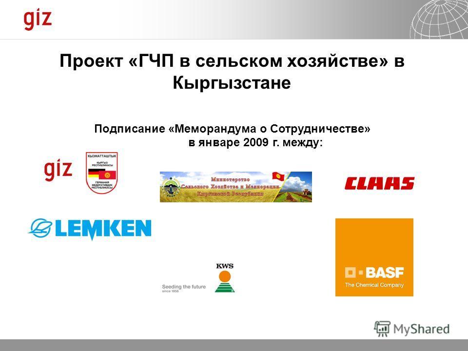 20.12.2013 Seite 3 Проект «ГЧП в сельском хозяйстве» в Кыргызстане Подписание «Меморандума о Сотрудничестве» в январе 2009 г. между: