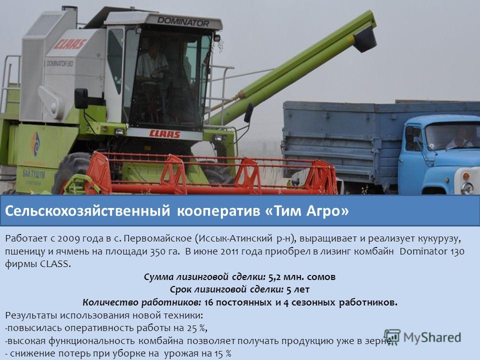 Работает с 2009 года в с. Первомайское (Иссык-Атинский р-н), выращивает и реализует кукурузу, пшеницу и ячмень на площади 350 га. В июне 2011 года приобрел в лизинг комбайн Dominator 130 фирмы CLASS. Сумма лизинговой сделки: 5,2 млн. сомов Срок лизин
