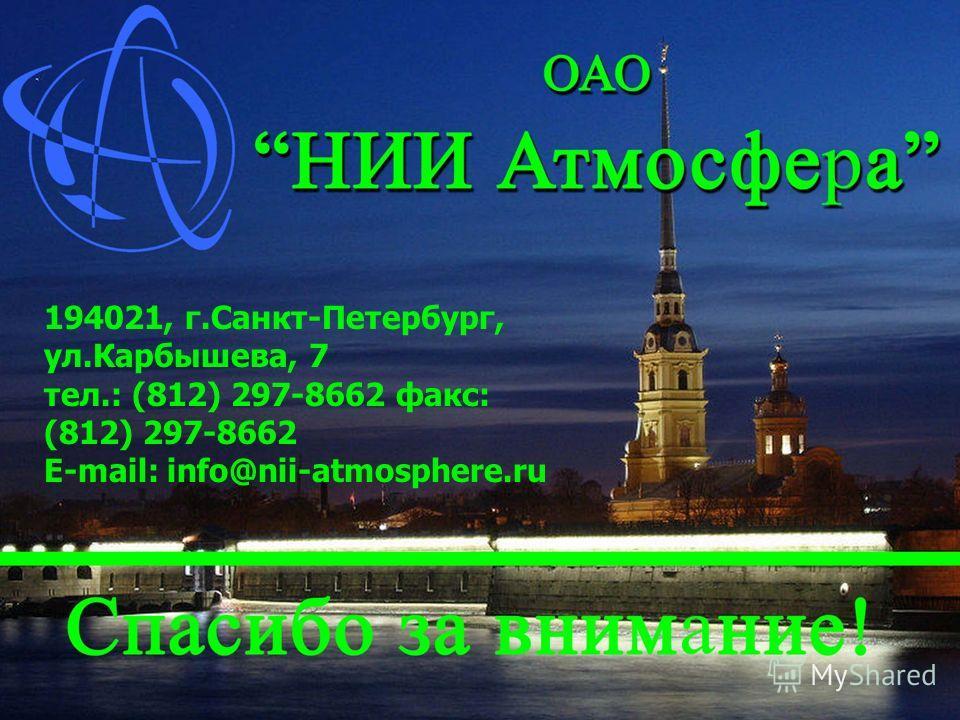 194021, г.Санкт-Петербург, ул.Карбышева, 7 тел.: (812) 297-8662 факс: (812) 297-8662 E-mail: info@nii-atmosphere.ru