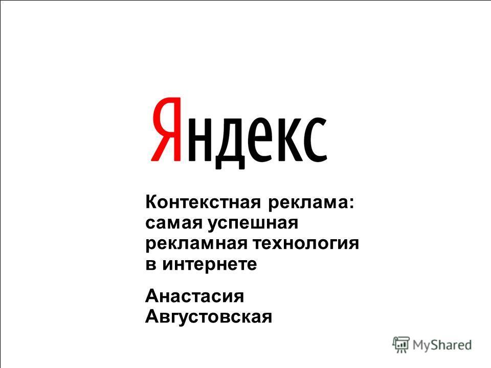 1 Контекстная реклама: самая успешная рекламная технология в интернете Анастасия Августовская