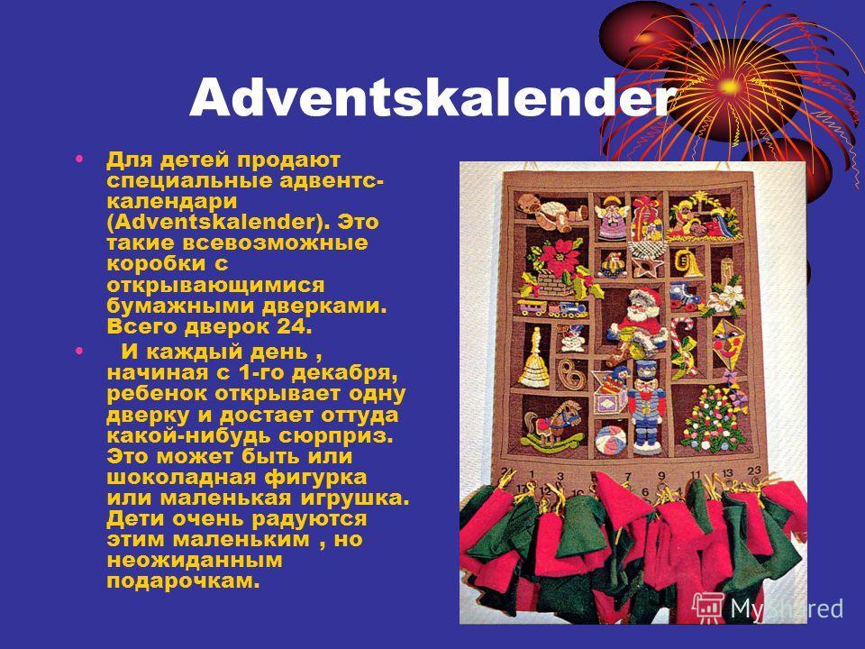 Weihnachten in Deutschland Рождество в Германии - самый главный и любимый праздник.