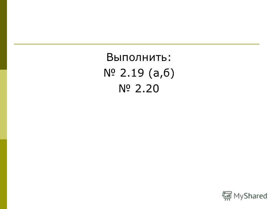 Выполнить: 2.19 (а,б) 2.20