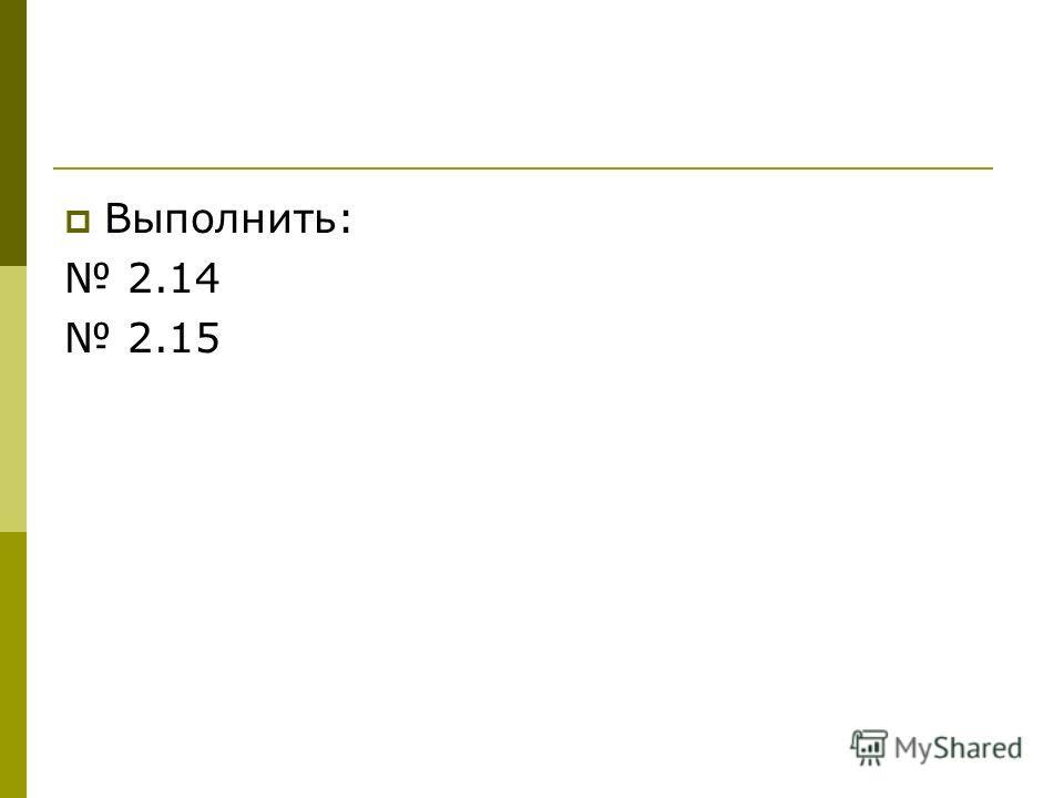 Выполнить: 2.14 2.15