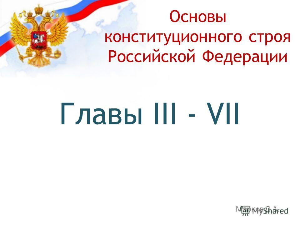 Основы конституционного строя Российской Федерации Главы III - VII Марков Д.А.