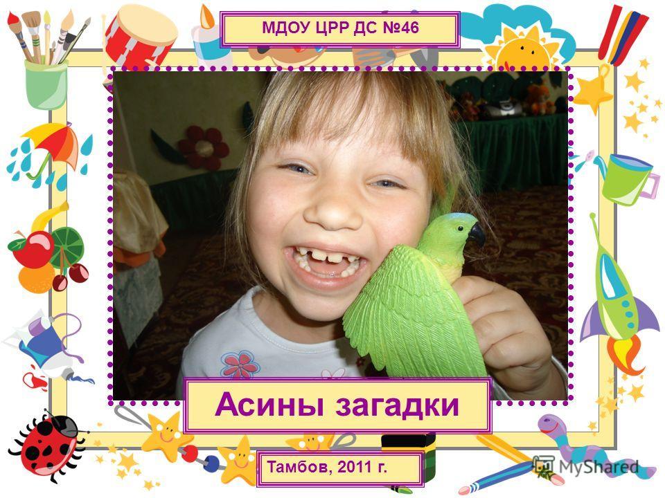 Асины загадки МДОУ ЦРР ДС 46 Тамбов, 2011 г.