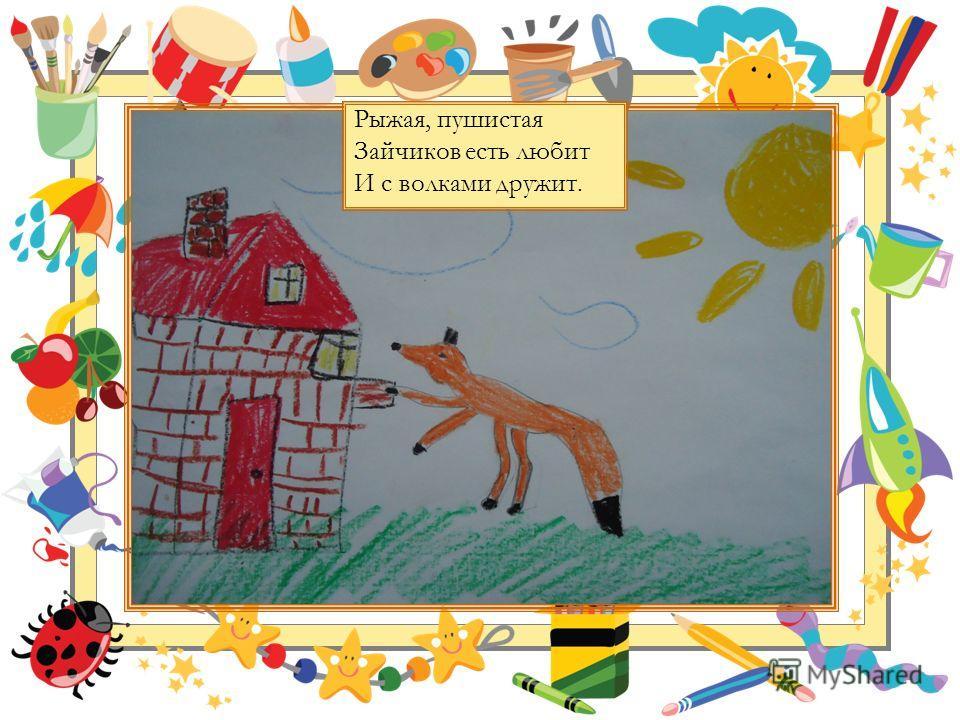 Рыжая, пушистая Зайчиков есть любит И с волками дружит.