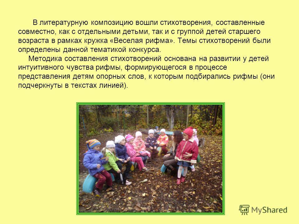В литературную композицию вошли стихотворения, составленные совместно, как с отдельными детьми, так и с группой детей старшего возраста в рамках кружка «Веселая рифма». Темы стихотворений были определены данной тематикой конкурса. Методика составлени